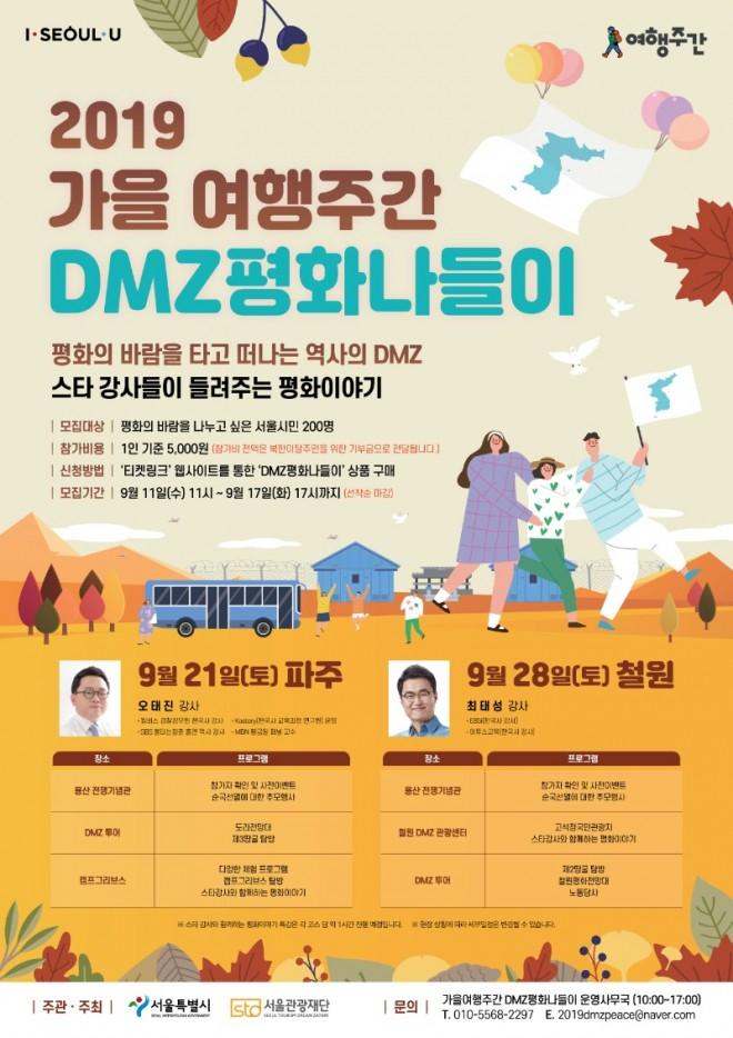 DMZ가을여행2.jpg