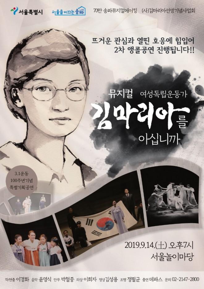 뮤지컬 김마리아 앵콜 공연 포스터.jpeg