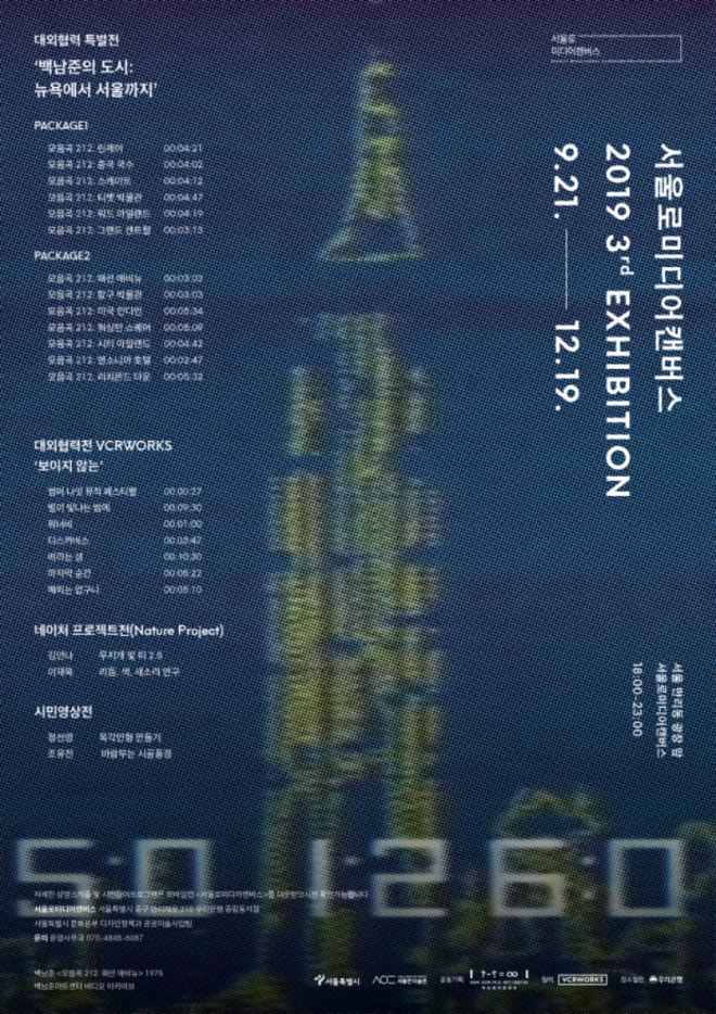 0916_mc_poster_3rd_gon_web.png