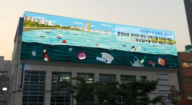2019시민참여프로그램_한강물결살리기.jpg