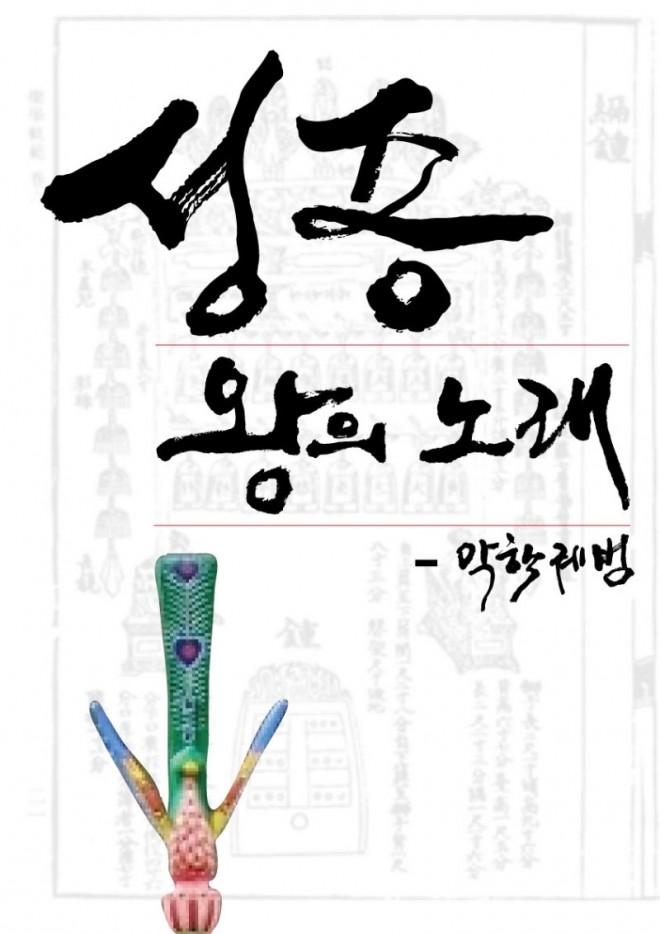 11. 선정릉 야외 뮤지컬.jpg