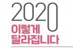 2020이렇게.jpg