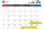 2월주요시행법령_달력.jpg