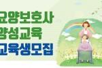 요양보호사 교육생 모집 포스터2.jpg