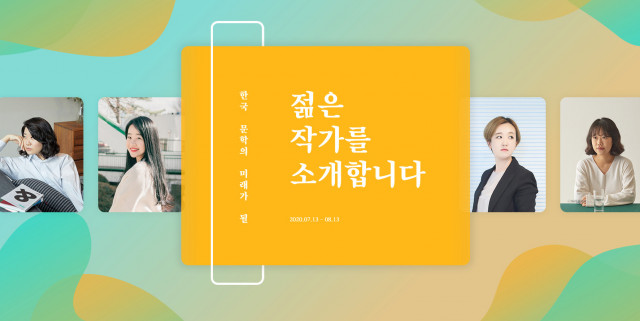 한국 미래 작가.jpg