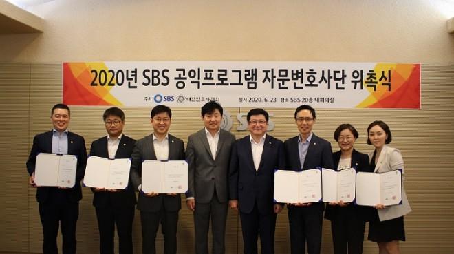 [대표]200623SBS공익프로그램자문변호사위촉(53).jpg