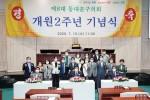 제8대 동대문구의회 개원2주년 기념식 (3).jpg