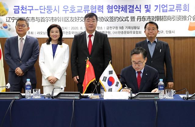금천구, 중국 단둥시와 우호협력 협약 체결(사진2).jpg