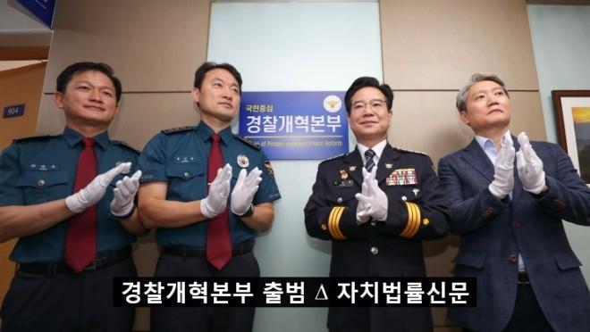 국민중심_경찰개혁본부_1.jpg