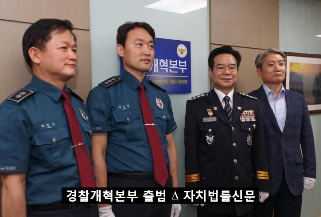 국민중심_경찰개혁본부_2.jpg