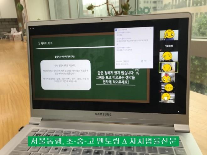 3__서울동행_활동사진(온라인_멘토링).jpg