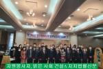 법무보호복지대회_단체사진1.jpg