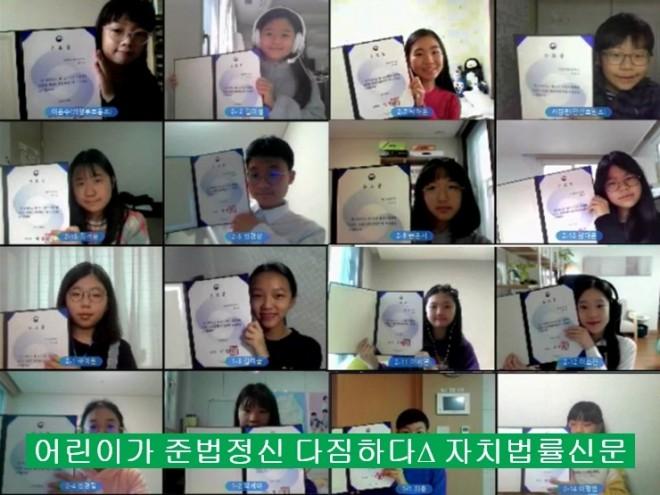 1어린이법제관_온라인_한마당에_참석한_어린이들(2).jpg