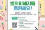 사본_-제8회_다링안심캠페인_포스터1.jpg